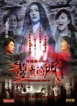 Yin Yang Lu: Shi si zhi shuang gui pai men (Troublesome Night 14)