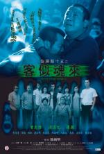 Yin Yang Lu: Shi wu zhi ke si hun lai (Troublesome Night 15)