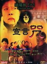 Yin Yang Lu: Shi xuan yan zhou (Troublesome Night 10)