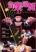 Yin yue jiang shi