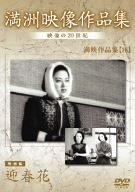 Ying chun hua