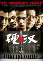 Ying han (Underdog Knight)
