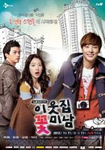 Flower Boy Next Door (TV Series)