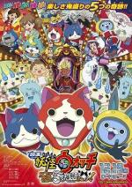 Yo-Kai Watch the Movie: The Great King Enma and the Five Tales, Meow!