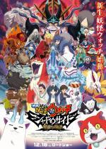 Yo-kai Watch Shadowside: Oni-ō no Fukkatsu (AKA Yokai Watch Movie 4)