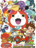 Yo-kai Watch (Serie de TV)