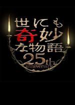 Yo ni mo Kimyô na Monogatari: Eiga kantoku-hen (TV)