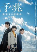 Yochô: Sanpo suru Shinryakusha (Miniserie de TV)
