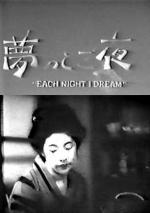 Each Night I Dream