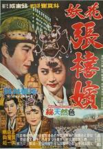 Femme Fatale, Jang Hee-bin (Concubine Jang Hui-bin)
