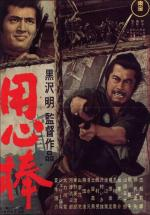 Yôjinbô (Yojimbo the Bodyguard)