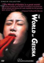 Yojôhan fusuma no urabari (The World of Geisha)