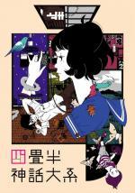 Yojouhan Shinwa Taikei (The Tatami Galaxy) (Serie de TV)