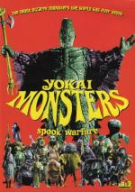 Yokai Monster 2