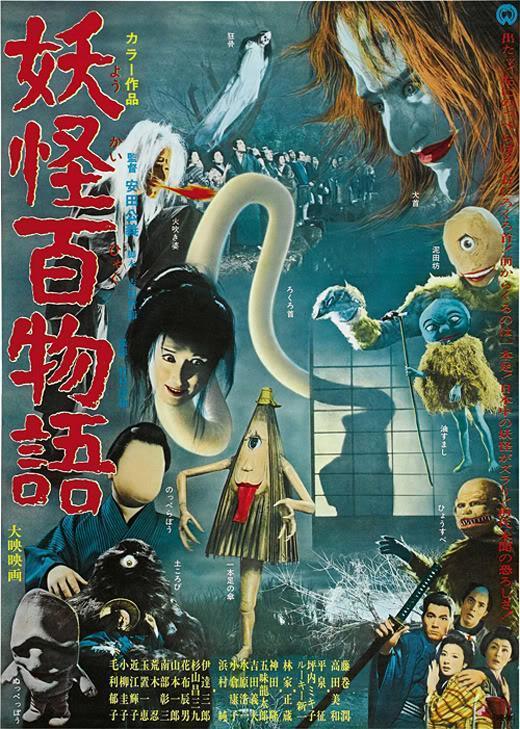 Las ultimas peliculas que has visto - Página 38 Yokai_hyaku_monogatari_yokai_monsters-854926331-large