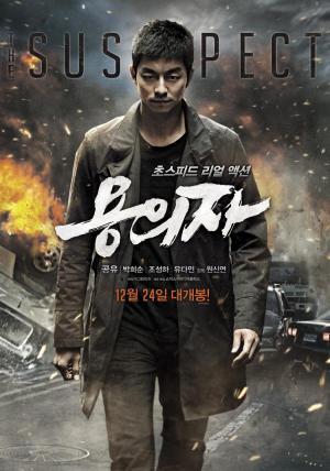Yonguija (Yong-eui-ja) (The Suspect)