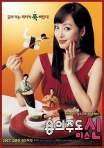 Yonguijudo Miss Shin (Miss Gold Digger)
