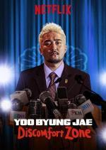 Yoo Byung-jae: Discomfort Zone (TV)