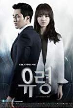 Yooryung (Serie de TV)