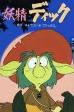 Yosei dikku (Serie de TV)