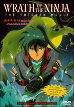 Yôtôden (Wrath of the Ninja: The Yotoden Movie)