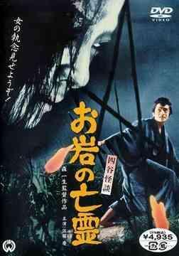 Yotsuya kaidan - Oiwa no borei