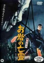 Curse of the Ghost (The Oiwa Phantom)