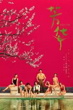 Youth (Fang Hua)