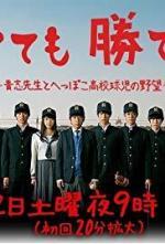 Yowakutemo katemasu: Aoshi-sensei to heppoko kôkôkyûji no yabô (Miniserie de TV)