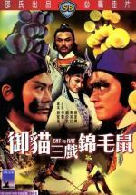 Yu mao san xi jin mao shu
