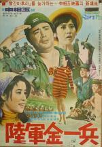 Yukgun Kim Il-bong