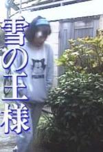 Yuki no osama (TV) (C)