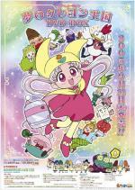 Yume no Crayon Oukoku (Serie de TV)