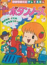 Yume no Hoshi no Button Nose (Serie de TV)