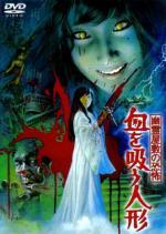 Yûreiyashiki No Kyôfu: Chi O Suu Ningyô (Vampire Doll)