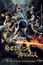 Yûsha Yoshihiko (TV Miniseries)