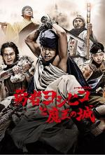 The Hero Yoshihiko and the Demon King´s Castle (Serie de TV)
