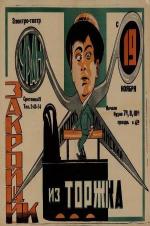Zakroyshchik iz Torzhka