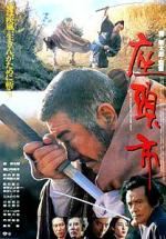 Zatoichi: Darkness Is His Ally
