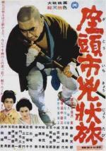 Zatoichi, Crazy Journey