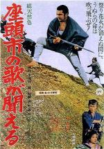 Zatoichi no uta ga kikoeru (AKA Zatôichi 13) (AKA Zatoichi's Vengeance)