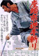 Zatoichi and the Doomed Man