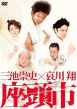 Zatoichi - Stage play