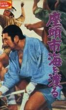 Zatôichi umi o wataru