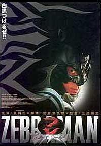 Zeburaman (Zebraman)