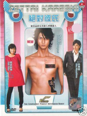 Absolute Boyfriend (Serie de TV)