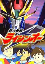 The Matchless Raijin-Oh (TV Series)