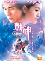 Zhan Shen (Mars) (Serie de TV)