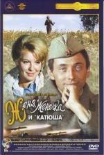 Zhenya, Zhenechka y Katyusha