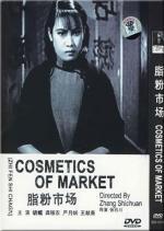Cosmetics of Market